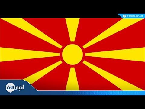 برلمان مقدونيا يصوت على الإتفاق حول تغيير إسم البلاد  - نشر قبل 37 دقيقة