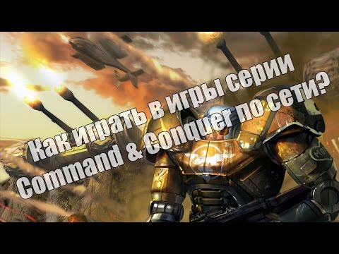 Обзор игры Сommand and conquer 3 + История C&C