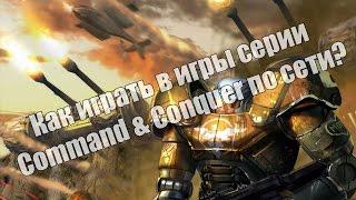 Как играть в игры серии Command & Conquer по сети? (CnC-Online)