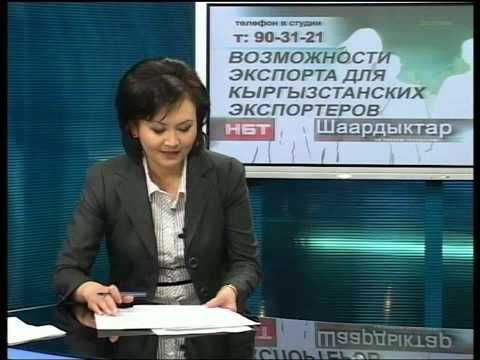 Export Possibilities for Kyrgyz Exporters_part_05.mp4
