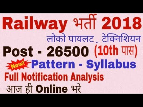 Railway bharti 2018 full notification And discussion- Post 26502 ' syllabus ' Exam pattern