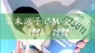 Hirosue Ryoko 広末涼子 CM 全集合 1996 - 1999, MITSUYA, Nissin UFO, ...