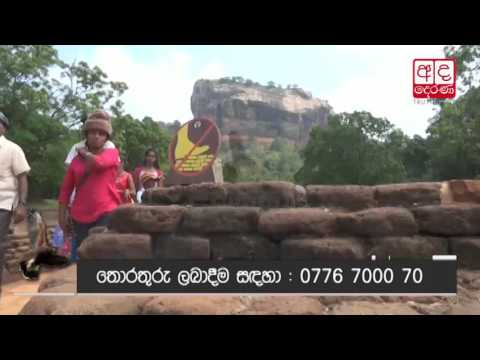 Not enough attention given to protect Sigiriya?