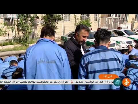 Iran Anti Narcotics Police seized 1600Kg drugs & arrested drug smugglers بازداشت قاچاقچيان
