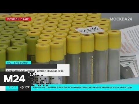Москвичей обязали сдавать анализ на COVID-19 по прилете из-за границы - Москва 24
