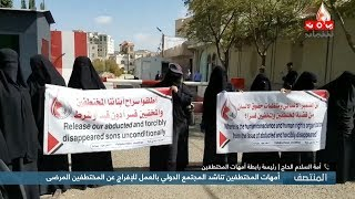 أمهات المختطفين تناشد المجتمع الدولي بالعمل للإفراج عن المختطفين المرضى