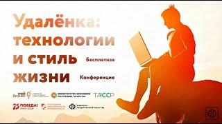 Выступление Максима Смирнова на онлайн-конференции «Удалёнка технологии и стиль жизни»