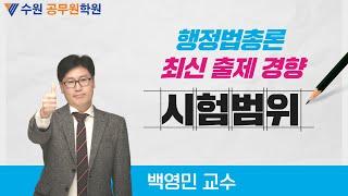 행정법총론 출제 경향과 시험범위 백영민 교수 [수원공무…