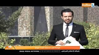 قراءة في الصحف اليومية من صباح العراقية 201934
