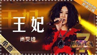 尚雯婕《王妃》 - 单曲纯享《我是歌手》I AM A SINGER【歌手官方音乐频道】