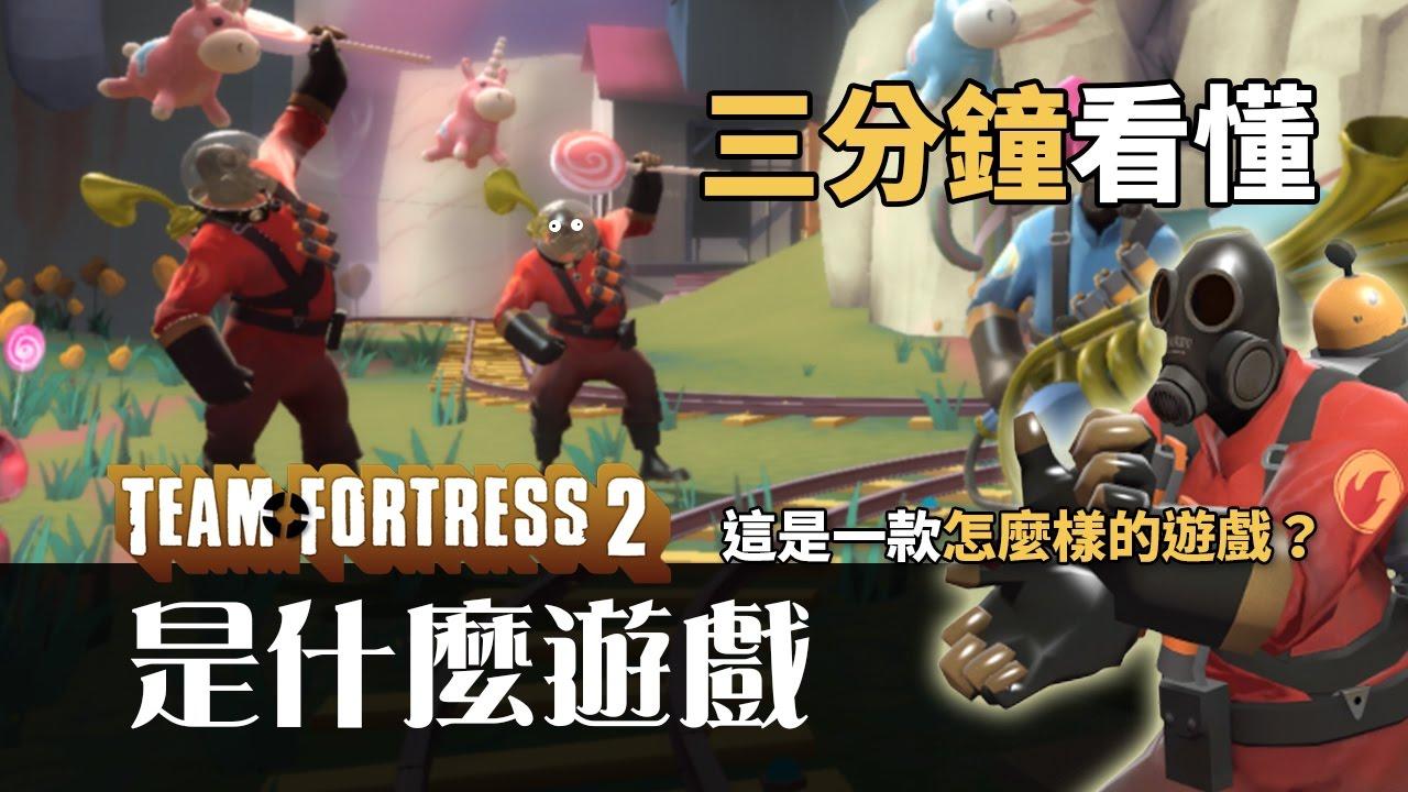 三分鐘看懂絕地要塞2 ( Team Fortress 2 ) 是什麼遊戲 - YouTube