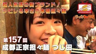 ラーメンWalkerTV2 第157回(初回放送 2016年11月) 超人気店の新ブラン...