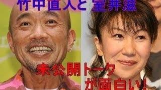 2016年2月1日 竹中直人~月夜の蟹~ ゲスト 女優 室井滋(むろいしげる ...