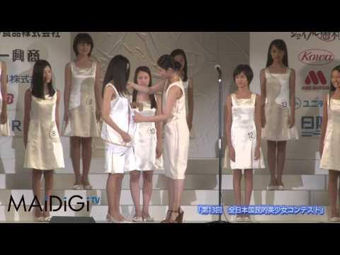 「第13回 全日本国民的美少女コンテスト」特別賞など