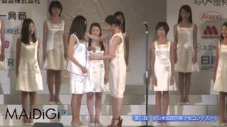 女優の米倉涼子さんや上戸彩さん、武井咲さんらを輩出してきた、今回で1...