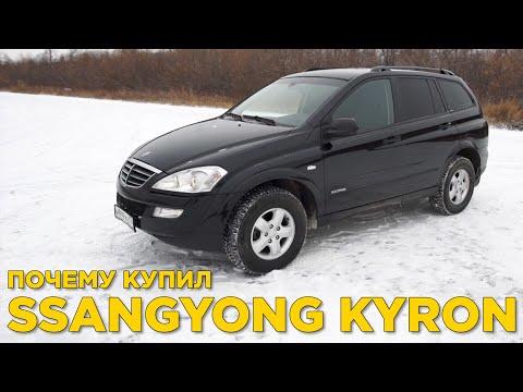 Почему купил Ssangyong Kyron   Отзыв владельца СсангЙонг Кайрон