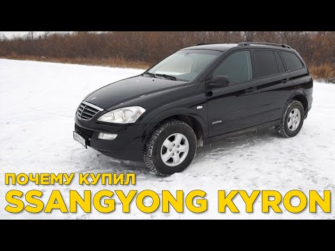 Почему купил Ssangyong Kyron | Отзыв владельца СсангЙонг Кайрон