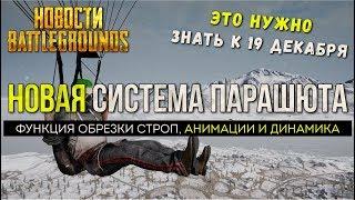 PUBG НОВАЯ СИСТЕМА ПАРАШЮТИРОВАНИЯ / PLAYERUNKNOWN'S BATTLEGROUNDS НОВОСТИ