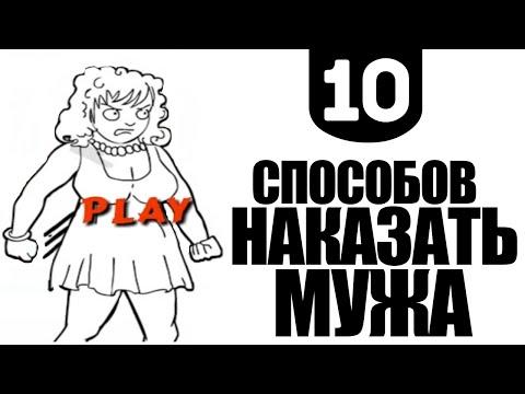 10 СПОСОБОВ НАКАЗАТЬ МУЖА