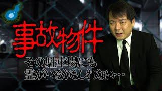 YouTube動画:【事故物件怖い話】言霊の力で事故物件が連鎖するのだろうか?大島てるが語る恐怖。