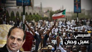 Download Video الشعب السوداني يلقن #السيسي درسا قاسيا: يا بلحه انت عميل وجبان ✌ MP3 3GP MP4