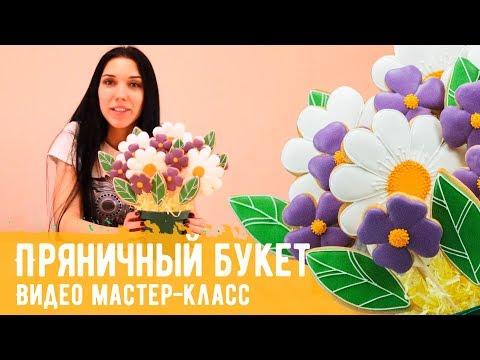 """Видео мастер-класс """"Пряничный букет"""" от Пряничко"""