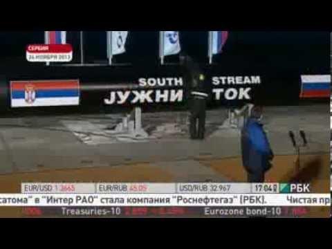 Минэнерго РФ получило письмо ЕК о пересмотре договоров по Южному потоку
