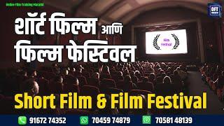 Short film and Film Festivals .... OFT Marathi