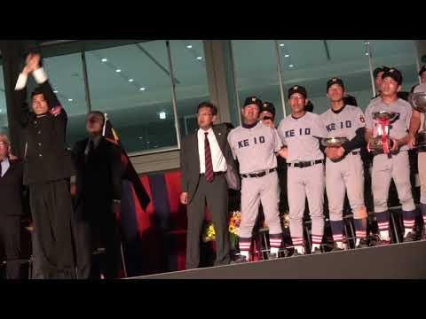 2018春季東京六大学野球 慶應優勝祝賀会 野球部優勝おめでとうSPステージ!丘の上