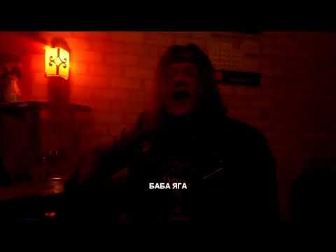 Witcher Dreams - Презентация песни Логово Яги 2019