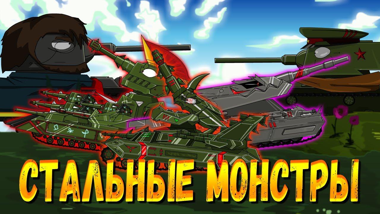 Трейлер второго сезона Стальных монстров - мультики про танки(ТаНкоаниме)