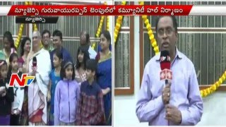 Square Foot Sponsorship Program at Sri Guruvayurappan Temple in New Jersey | US News | NTV