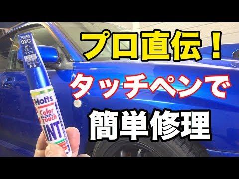 タッチアップで魅せるプロの技【板金塗装】タッチペンのスゴ技