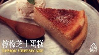檸檬芝士蛋糕 Lemon Cheesecake