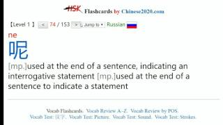 HSK1 Flashcards of Russian русский and English
