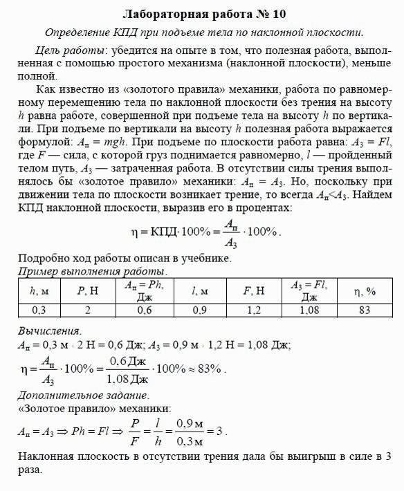 Дз по физике 7 класс задание10 номер