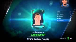 FIFA ONLINE 3 เปิดการ์ดนักเตะ ชุด เชียร์บอลโลก2014 !!