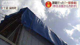 千葉・台風被害 「一部損壊」も修理費用を支援(19/09/23)