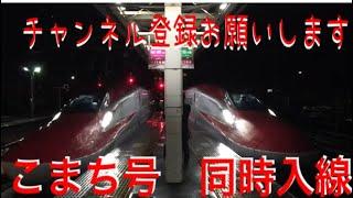 秋田新幹線 E6系 こまち 大曲駅同時入線