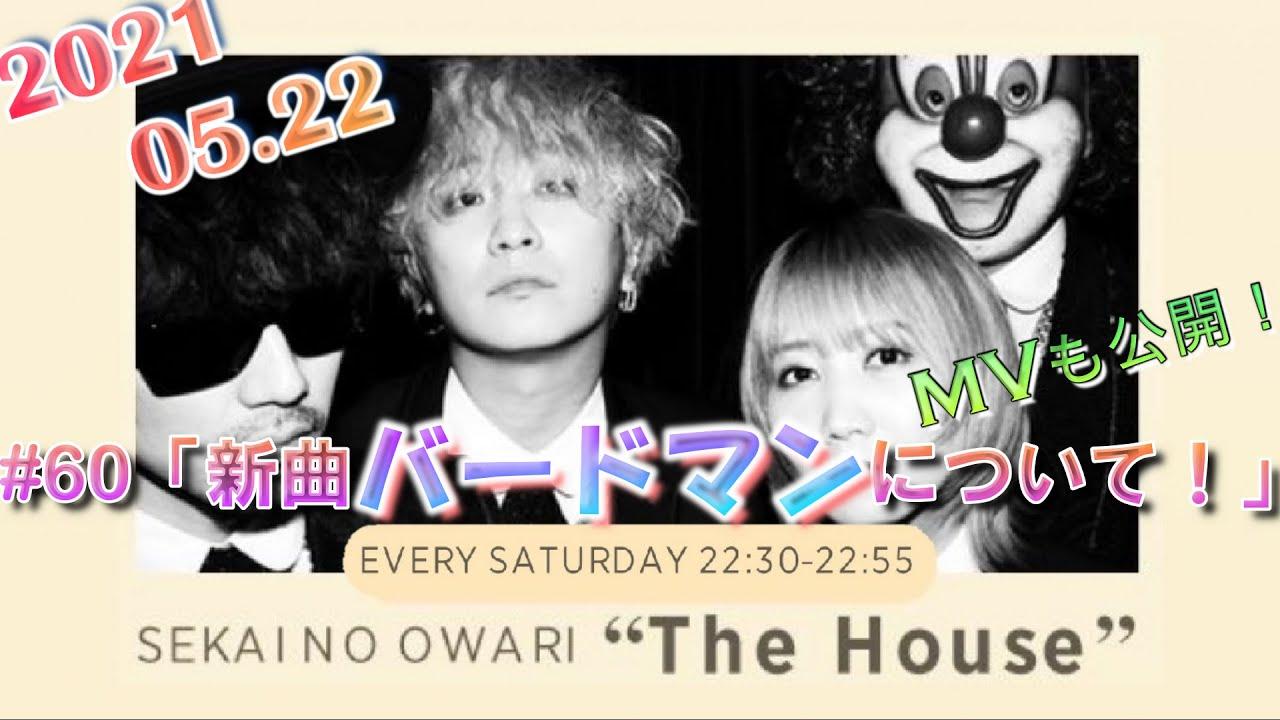 「SEKAI NO OWARI The House」#60 (2021.5.22放送)