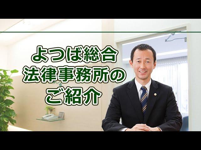 代表弁護士 大澤一郎