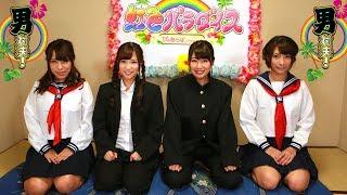 放送日時: 『虹色パラダイス』 ♥第12回「Hあるある対決」 レインボーチ...