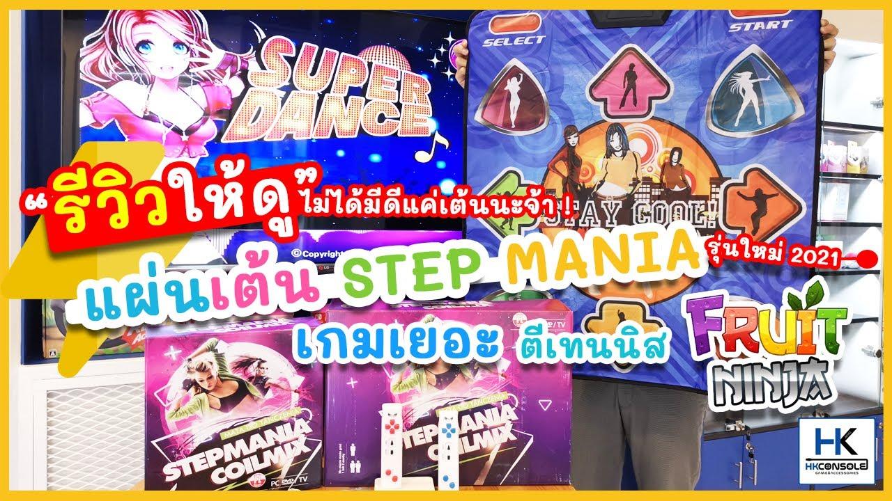 รีวิว Step Mania Dance Pad แผ่นเต้นยุคใหม่ ที่ไม่ได้มีดีแค่เต้น แต่เล่นเกม ออกกำลังกาย ได้เยอะมาก!