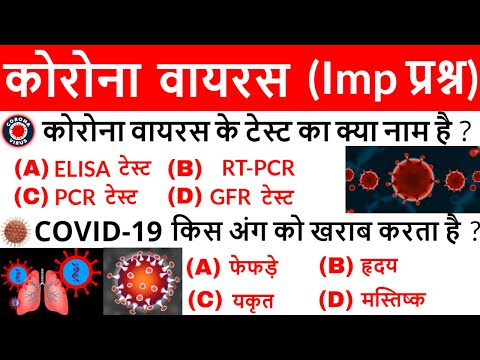 Coronavirus (COVID-19) important questions | Corona virus explained in hindi | current affairs 2020