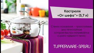 "Кастрюля ""ОТ ШЕФА"" 5,7 л /tupperware-spb.ru / рецепты"