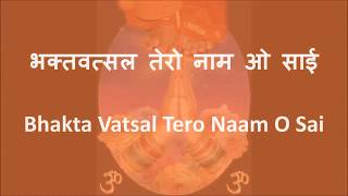 भक्तवत्सल तेरो नाम ओ साई - Bhakta Vatsal Tero Naam Sai