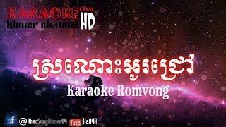 Ka84R I ស្រណោះអូរជ្រៅ ភ្លេងសុទ្ធ - Sro Nos OTrov Pleng Sot I Karaoke Khmer