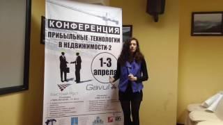 Відгуки учасників конференції Прибуткові технології в нерухомості АН Магазин новобудов