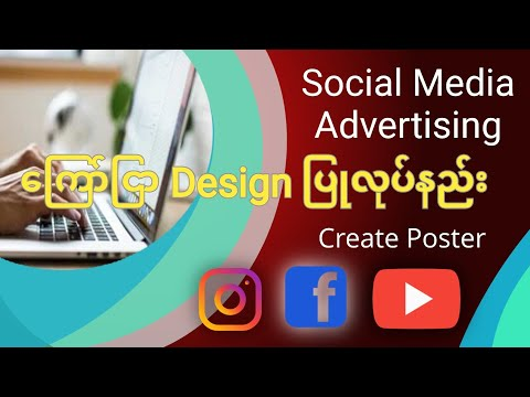 How to Create Advertising Social Media Post by Photoshop