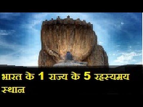 भारत के Assam राज्य के 5 रहस्यमय स्थान || Top 5 Assam Mysterious places Hindi